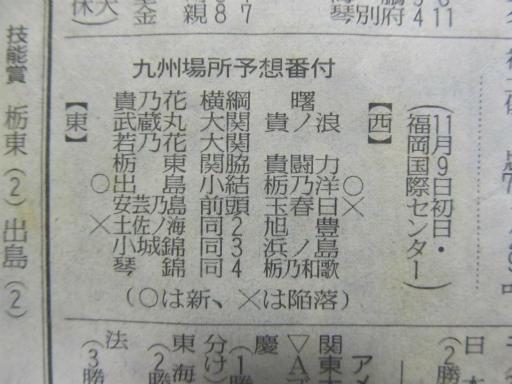 20130919・相撲22-03