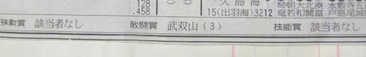 20130919・相撲22-11