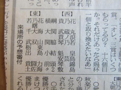 20130919・相撲23-03