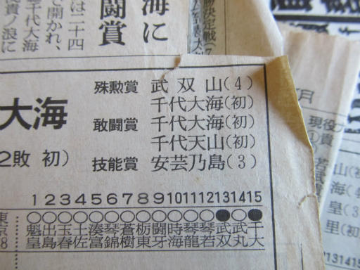 20130919・相撲23-04