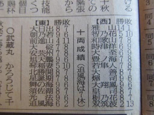 20130919・相撲23-02