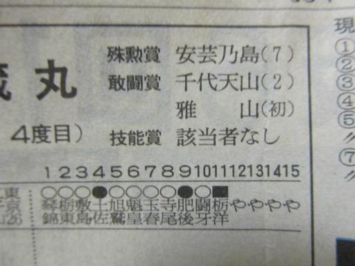 20130919・相撲24-04