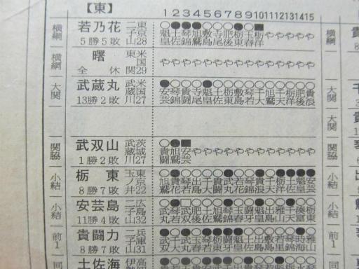 20130919・相撲24-05