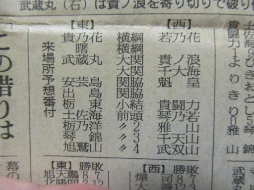 20130919・相撲24-03