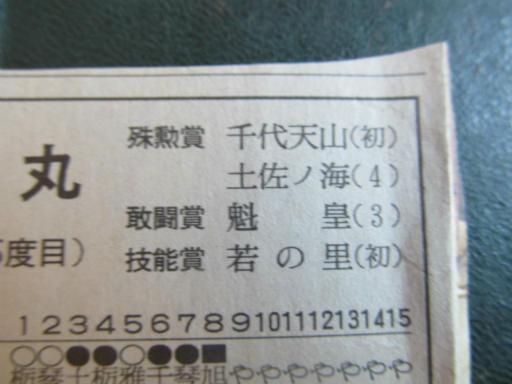 20130919・相撲25-03