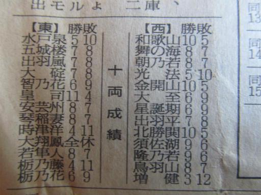 20130919・相撲25-02