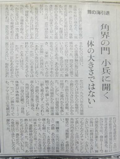 20130919・相撲26-05