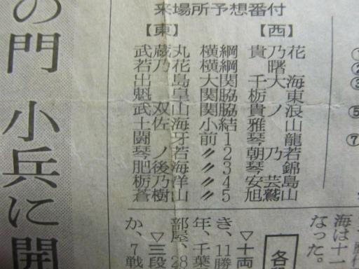20130919・相撲26-03
