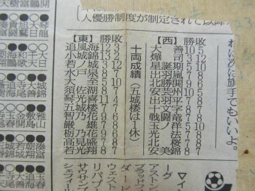 20130919・相撲26-09