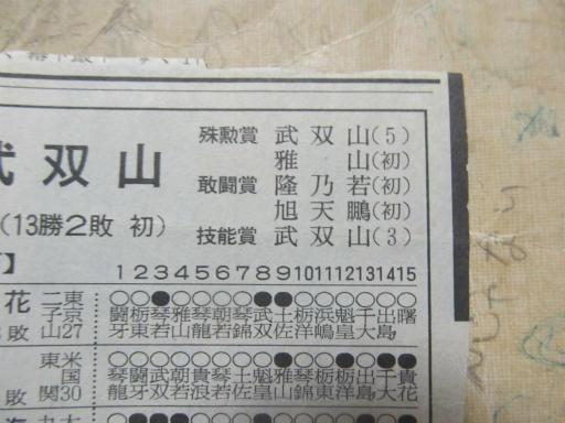 20130919・相撲26-10