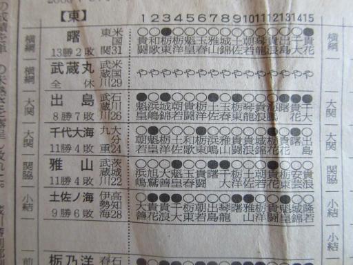 20130919・相撲27-05