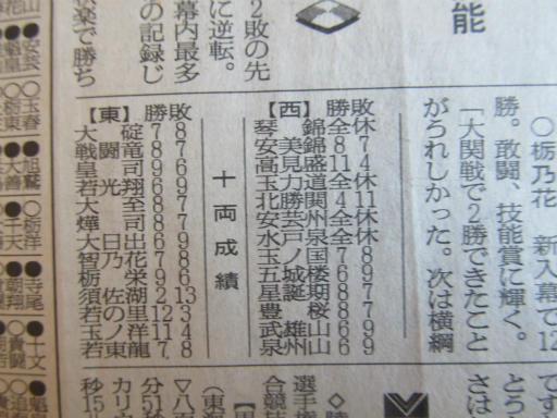 20130919・相撲27-02