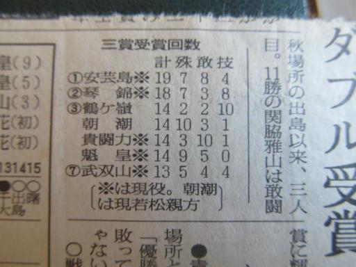 20130919・相撲27-04