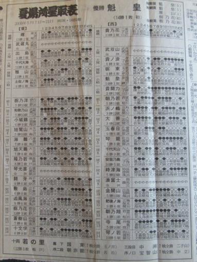 20130919・相撲27-01
