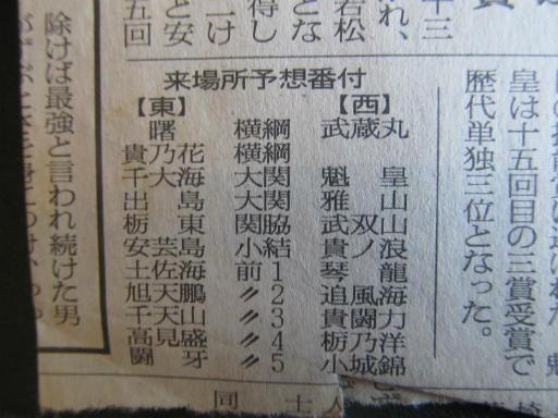 20130919・相撲27-11