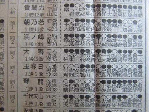 20130919・相撲27-08
