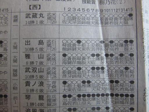 20130919・相撲28-06