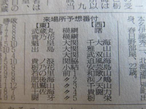 20130919・相撲28-03