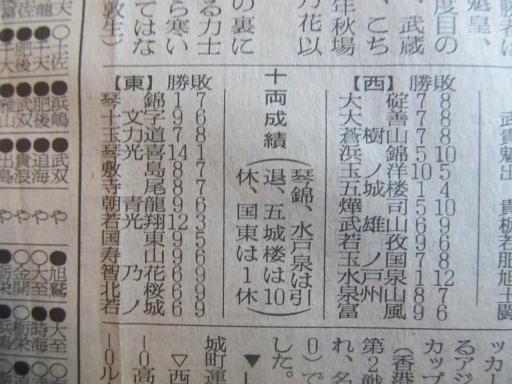 20130919・相撲28-02