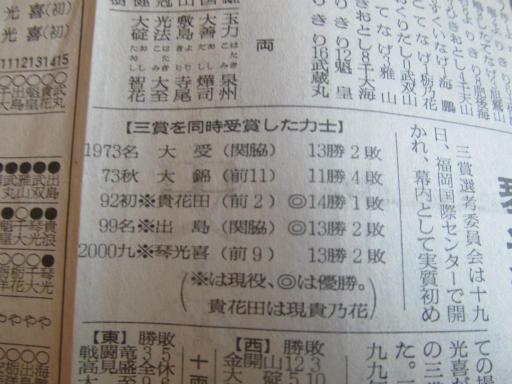 20130919・相撲28-11