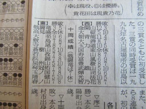 20130919・相撲28-08