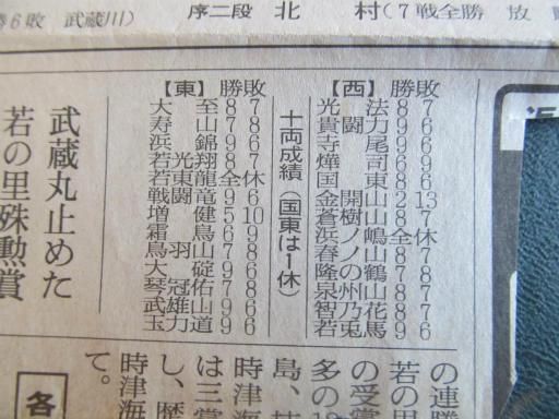 20130919・相撲29-02