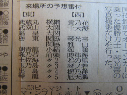 20130919・相撲29-09