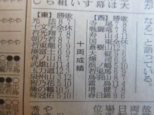 20130919・相撲29-08