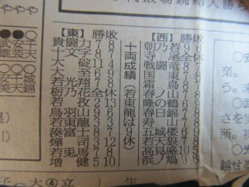 20130919・相撲30-02