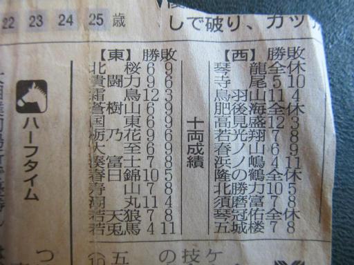 20130919・相撲30-09