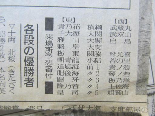 20130919・相撲31-03