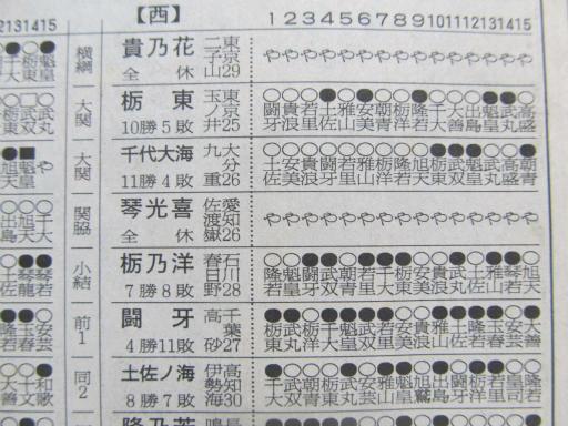 20130919・相撲32-07