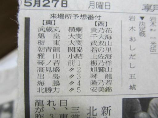 20130919・相撲32-04