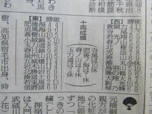 20130919・相撲32-02