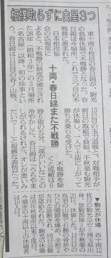20130919・相撲32-05