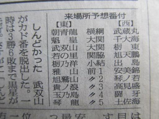 20130919・相撲34-03