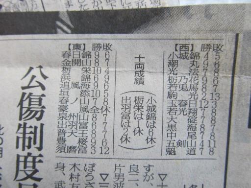20130919・相撲34-02