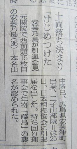 20130919・相撲34-09