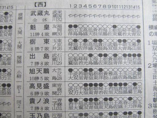 20130919・相撲34-07