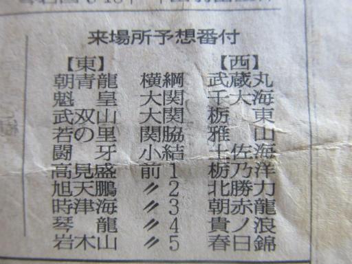 20130919・相撲35-03