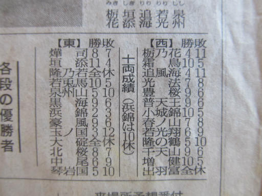 20130919・相撲35-02