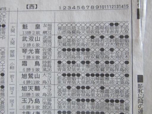 20130919・相撲36-05