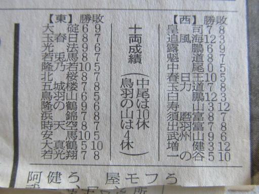 20130919・相撲36-02