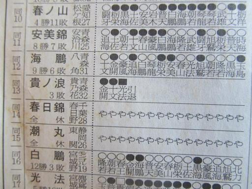 20130919・相撲37-06