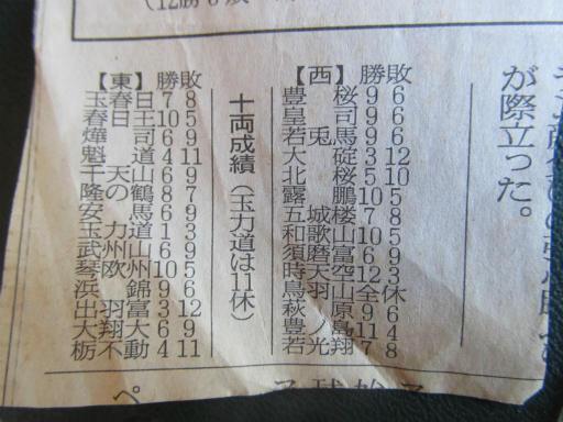 20130919・相撲37-02