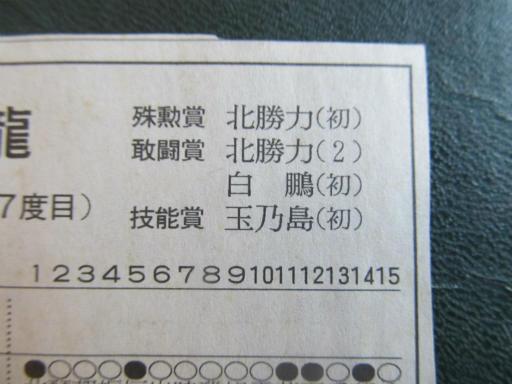 20130919・相撲37-03