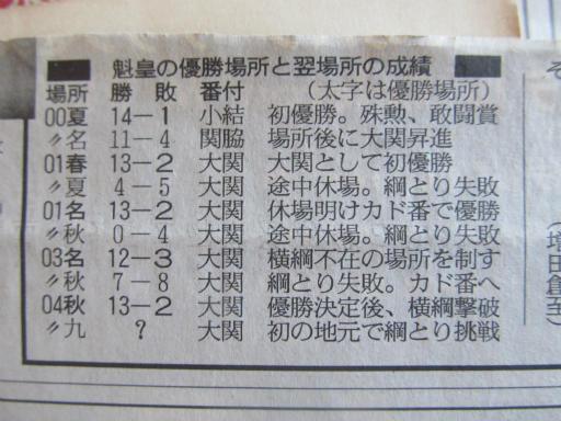 20130919・相撲38-04