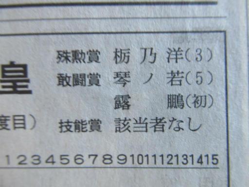 20130919・相撲38-03