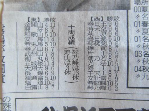 20130919・相撲38-02