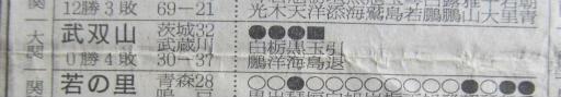 20130919・相撲39-06